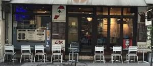Bistrot Beyrouth